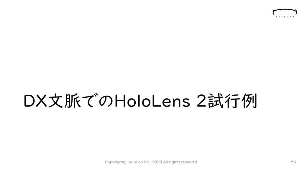 DX文脈でのHoloLens 2試行例 Copyright© HoloLab Inc. 202...