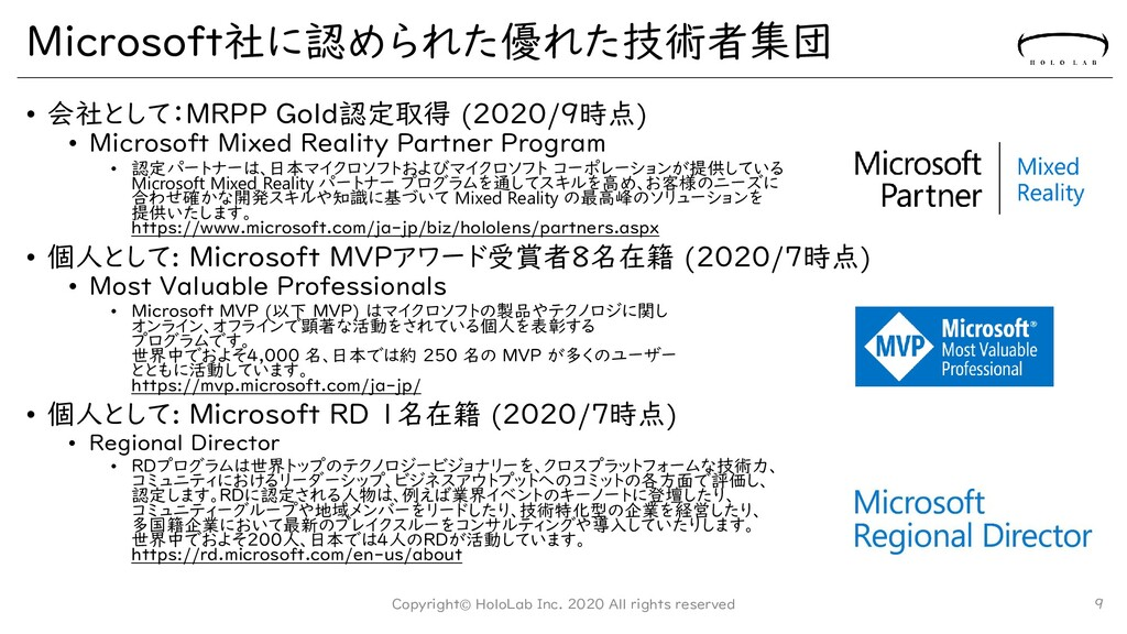 Microsoft社に認められた優れた技術者集団 • 会社として:MRPP Gold認定取得 ...