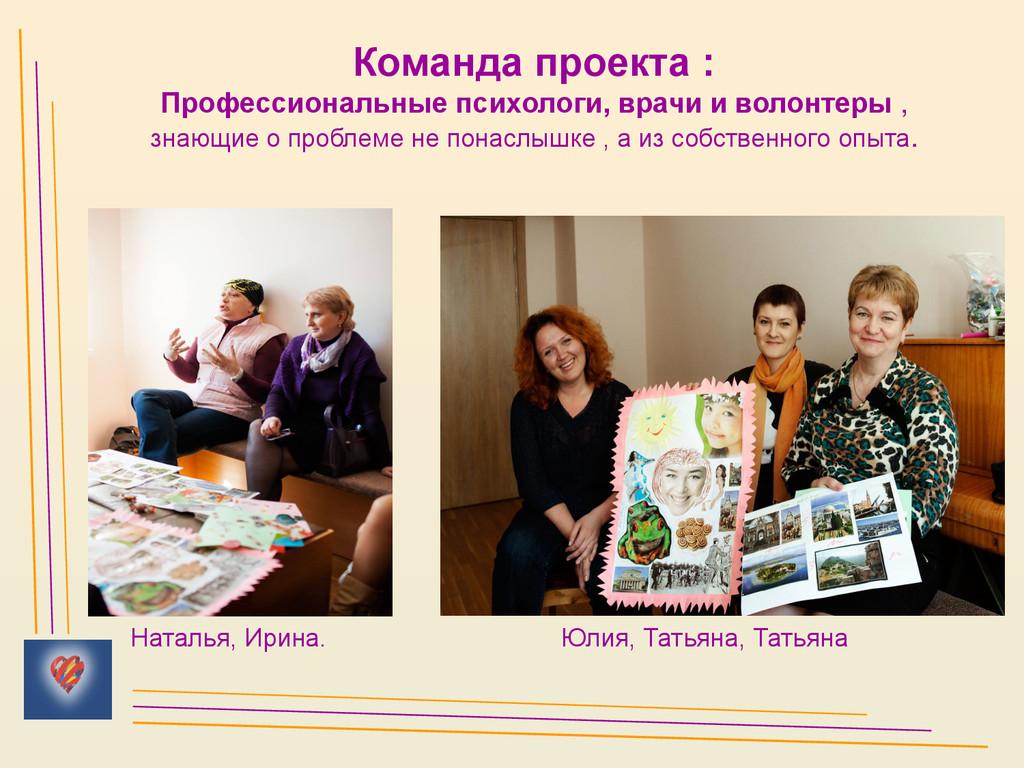 Команда проекта : Профессиональные психологи, в...