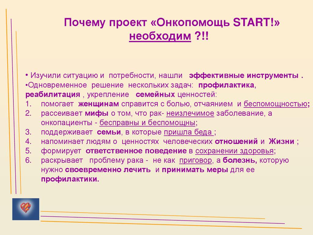 Почему проект «Онкопомощь START!» необходим ?!!...