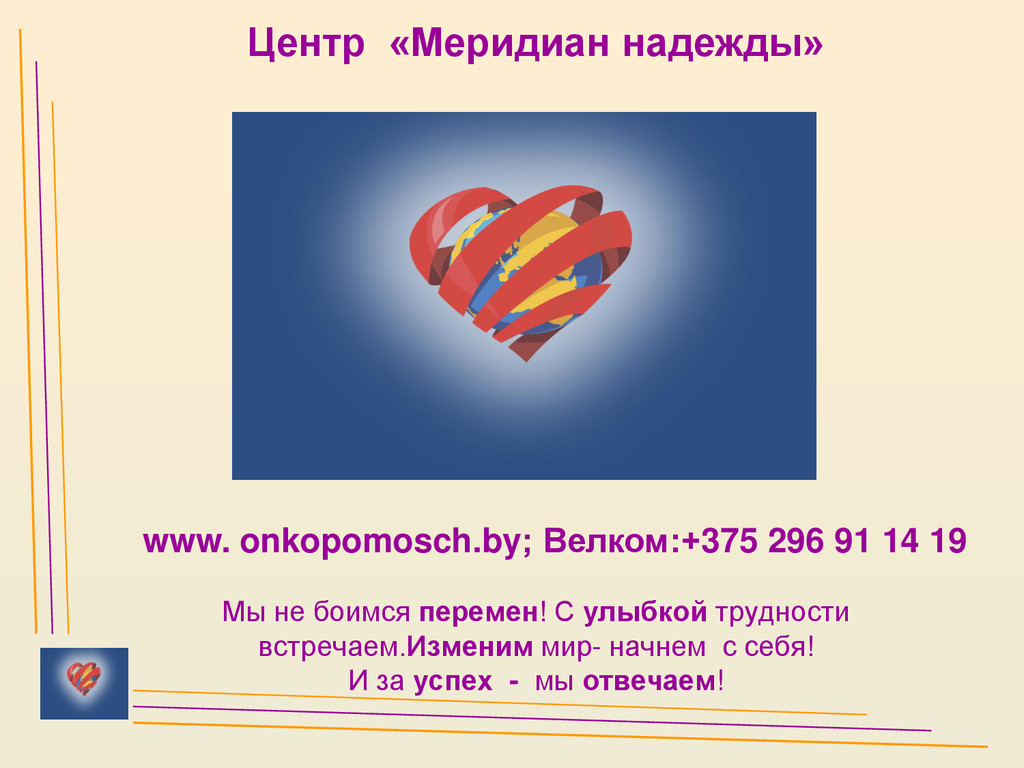 Центр «Меридиан надежды» www. onkopomosch.by; В...