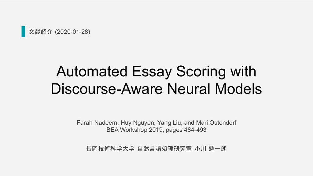 Automated Essay Scoring with Discourse-Aware Ne...
