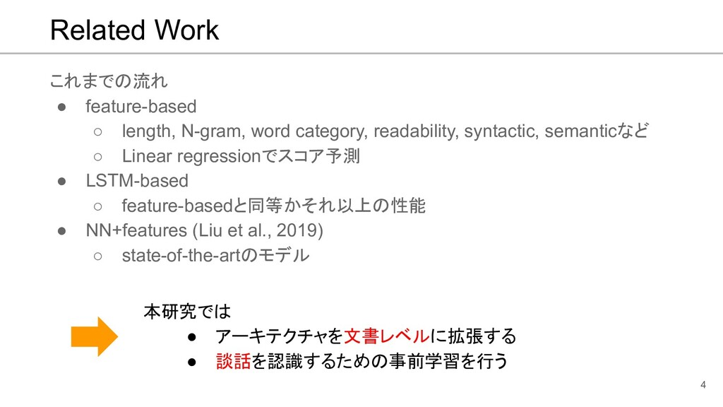 Related Work これまでの流れ ● feature-based ○ length, ...