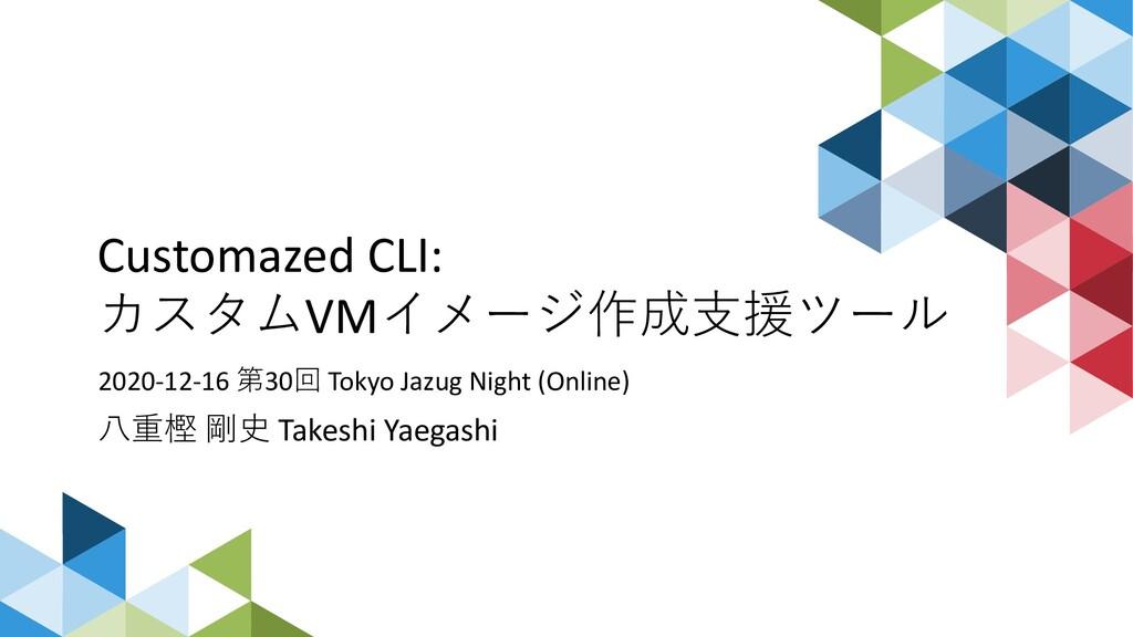 Customazed CLI: カスタムVMイメージ作成支援ツール 2020-12-16 第3...