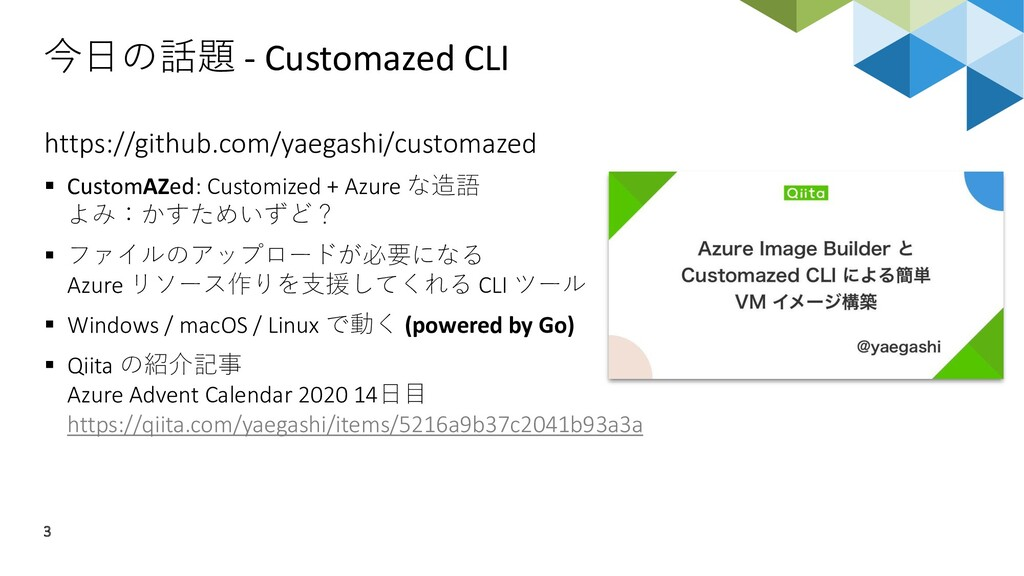 今日の話題 - Customazed CLI 3 https://github.com/yae...