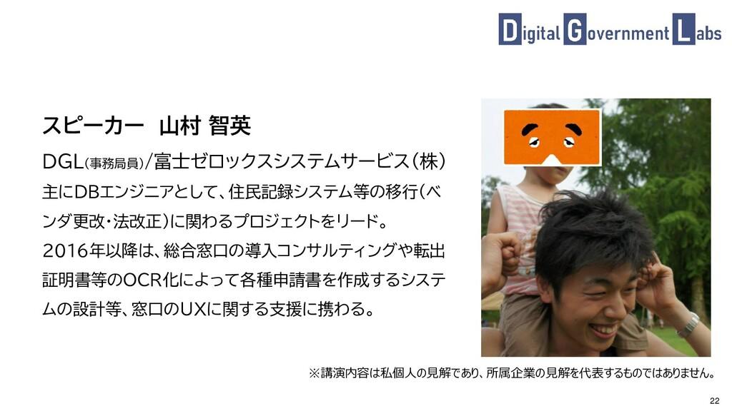 22 スピーカー 山村 智英 DGL(事務局員)/富士ゼロックスシステムサービス(株) 主にD...