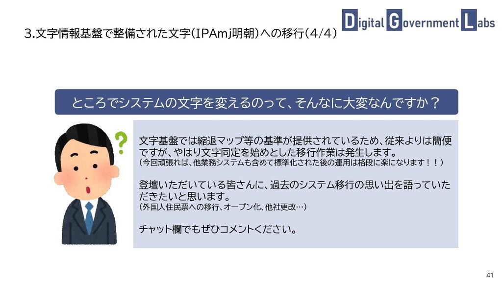 41 3.文字情報基盤で整備された文字(IPAmj明朝)への移行(4/4) 文字基盤では縮退マ...