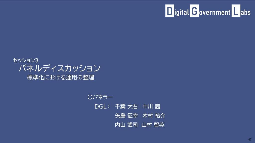 セッション3 パネルディスカッション 標準化における運用の整理 〇パネラー DGL : 千葉 ...