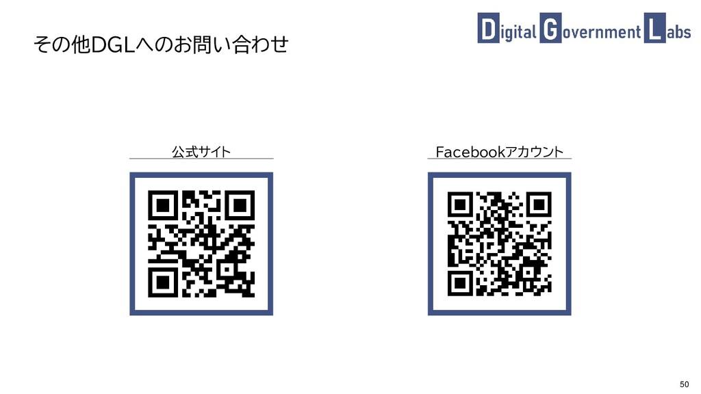 50 その他DGLへのお問い合わせ QRコード 公式サイト QRコード Facebookアカウ...