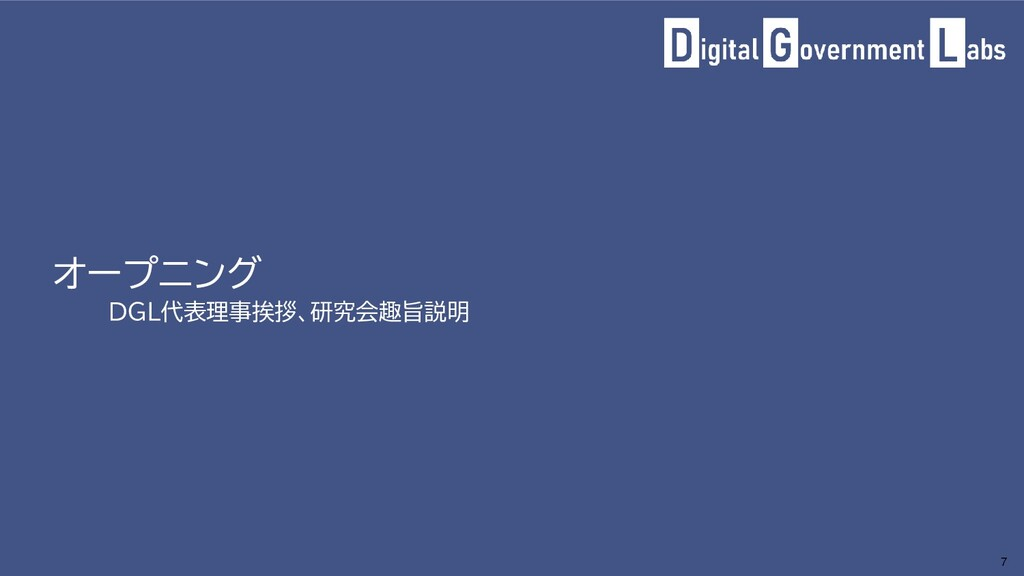 オープニング DGL代表理事挨拶、研究会趣旨説明 7