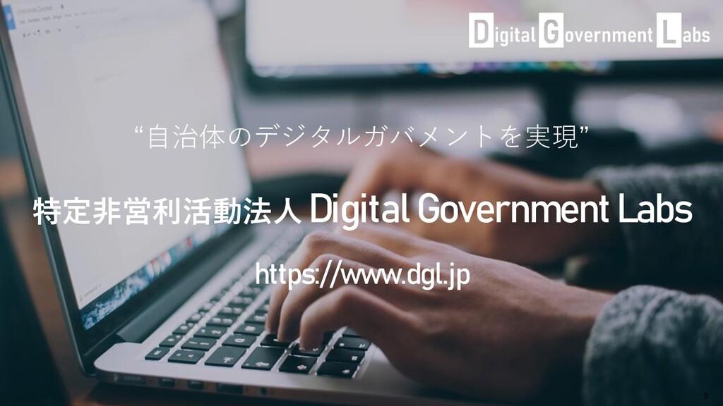 """特定非営利活動法人 Digital Government Labs """"自治体のデジタルガバメン..."""