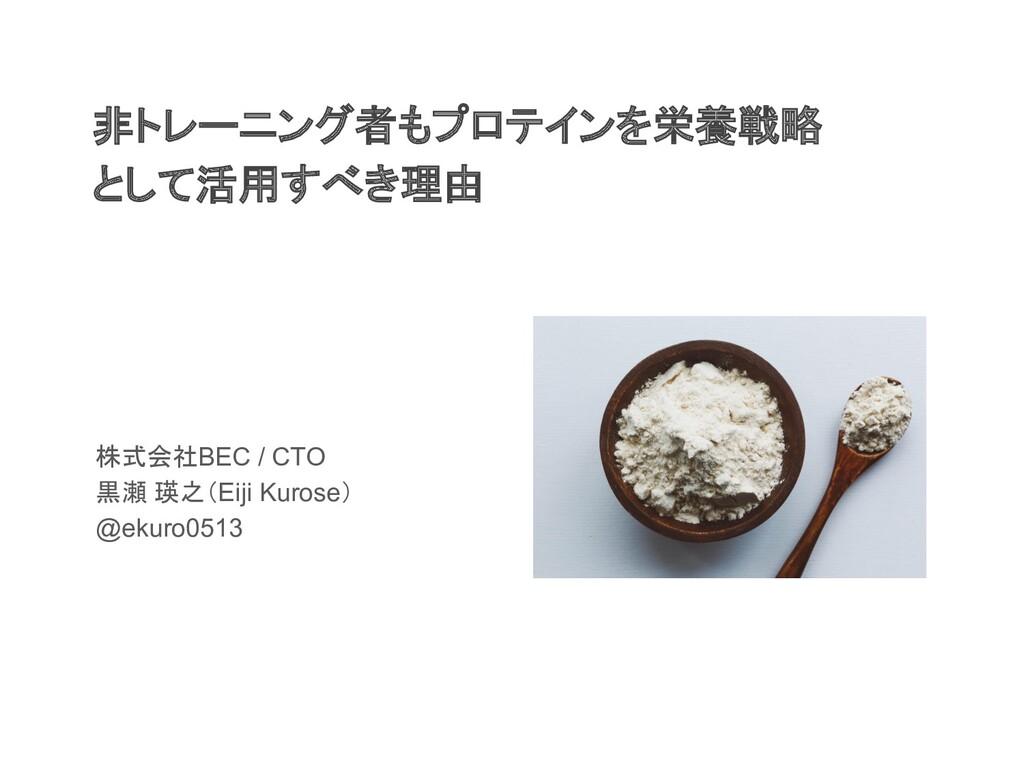 株式会社BEC / CTO 黒瀬 瑛之(Eiji Kurose) @ekuro0513 非トレ...