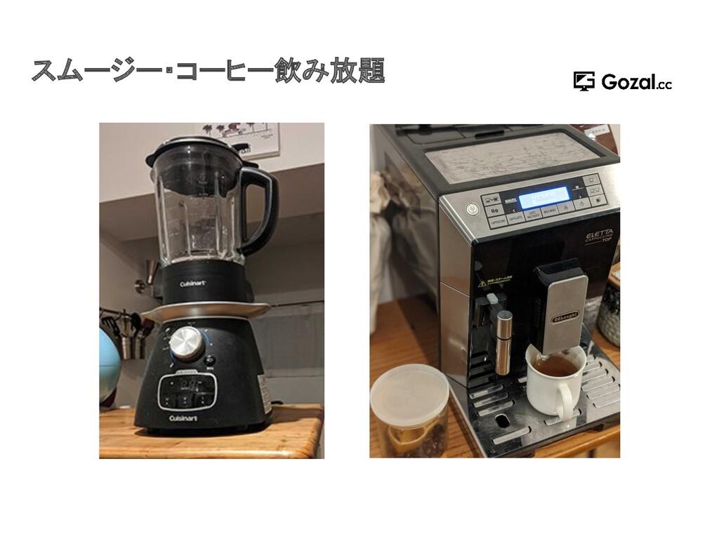 スムージー・コーヒー飲み放題