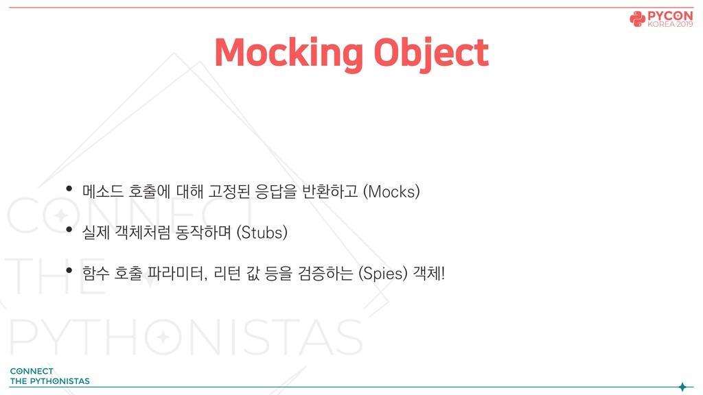 Mocking Object • 메소드 호출에 대해 고정된 응답을 반환하고 (Mocks...