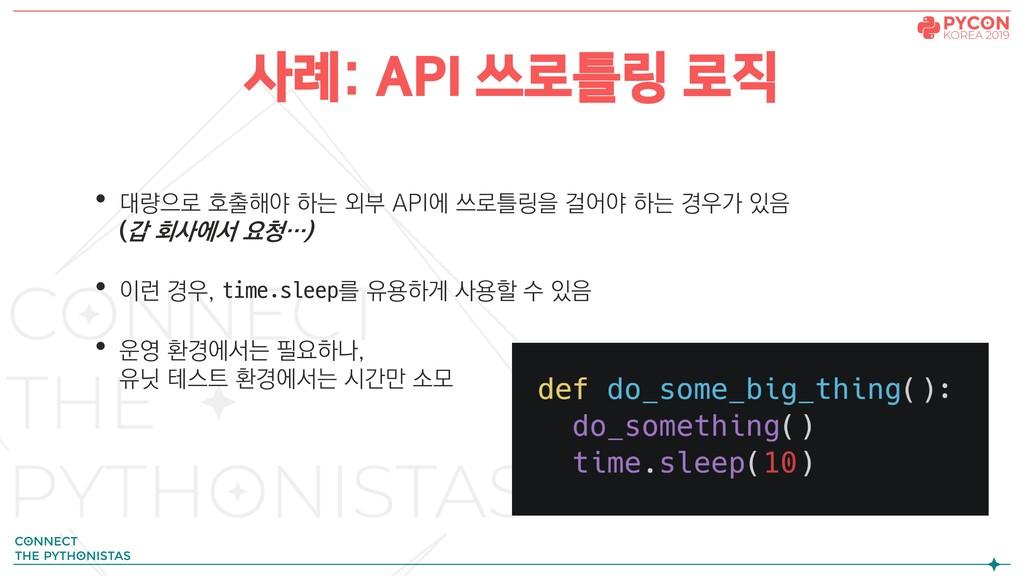 사례: API 쓰로틀링 로직 • 대량으로 호출해야 하는 외부 API에 쓰로틀링을 걸어...