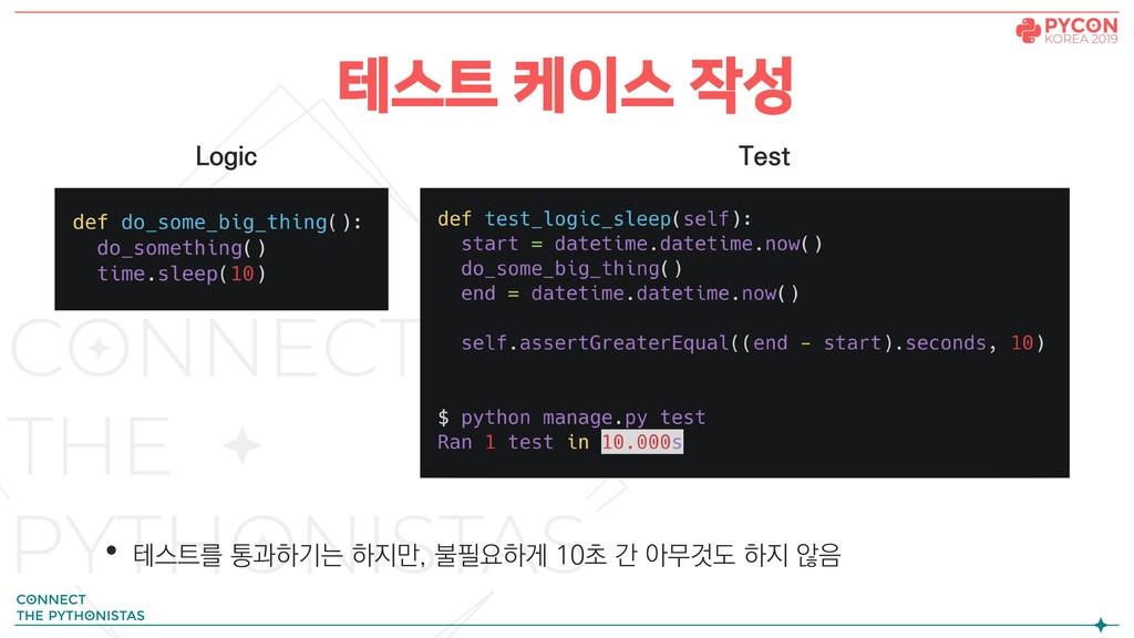테스트 케이스 작성 Logic Test • 테스트를 통과하기는 하지만, 불필요하게 1...
