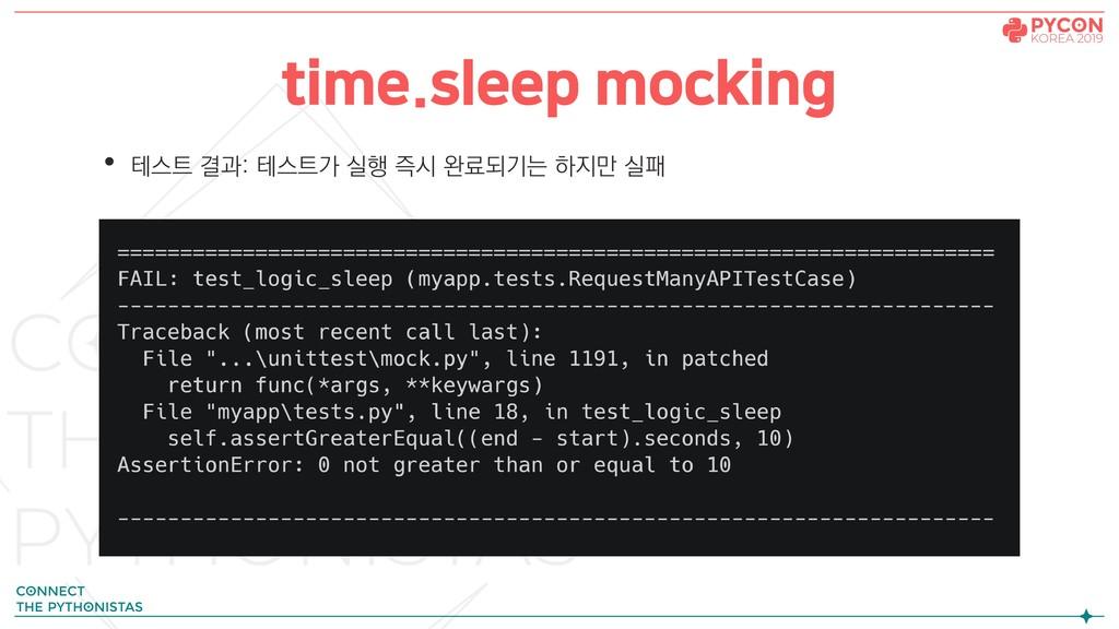 time.sleep mocking • 테스트 결과: 테스트가 실행 즉시 완료되기는 하...