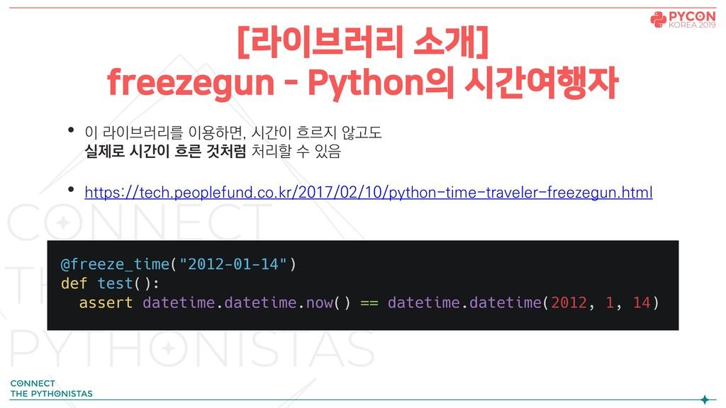 [라이브러리 소개] freezegun - Python의 시간여행자 • 이 라이브러리를...
