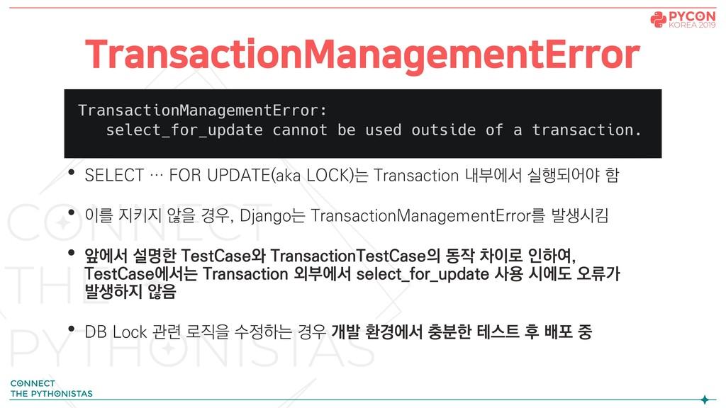 TransactionManagementError • SELECT … FOR UPDAT...