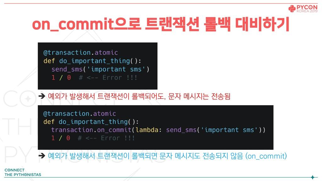 on_commit으로 트랜잭션 롤백 대비하기 ➔ 예외가 발생해서 트랜잭션이 롤백되어도...