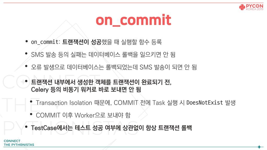 on_commit • on_commit: 트랜잭션이 성공했을 때 실행할 함수 등록 •...