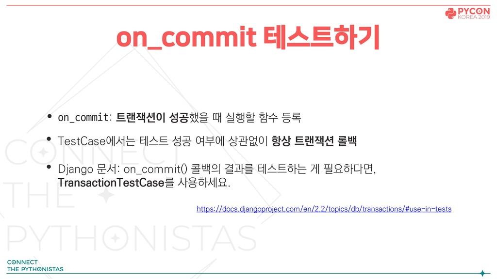 on_commit 테스트하기 • on_commit: 트랜잭션이 성공했을 때 실행할 함...