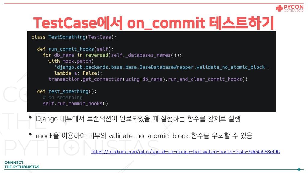 TestCase에서 on_commit 테스트하기 • Django 내부에서 트랜잭션이 ...