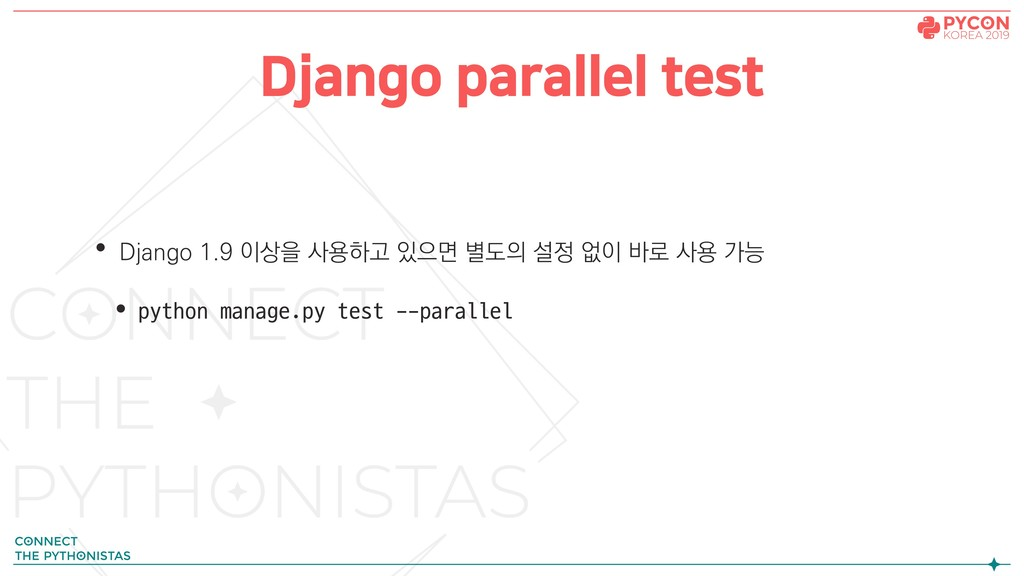Django parallel test • Django 1.9 이상을 사용하고 있으면 ...