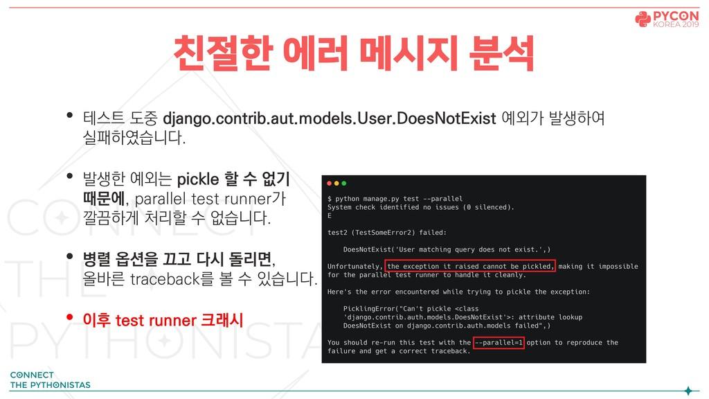 친절한 에러 메시지 분석 • 테스트 도중 django.contrib.aut.model...