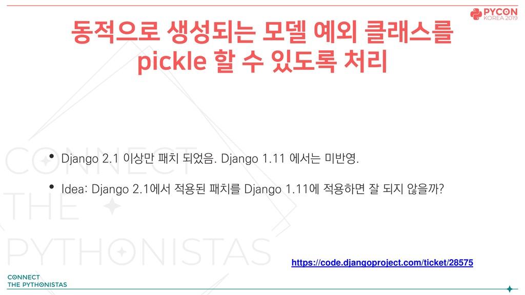 동적으로 생성되는 모델 예외 클래스를 pickle 할 수 있도록 처리 • Django...