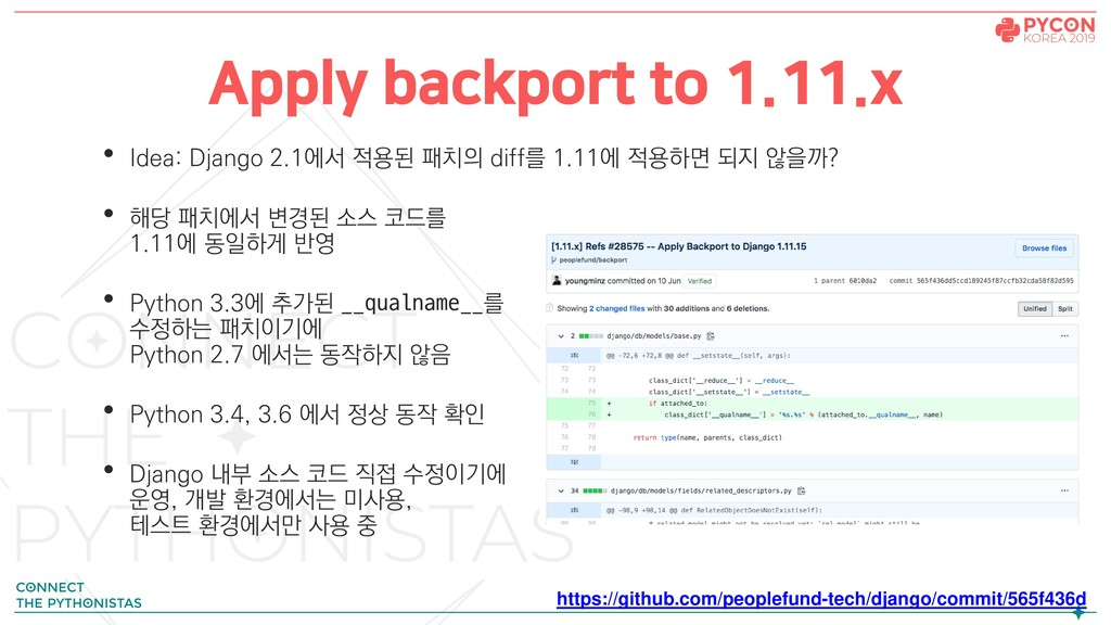 Apply backport to 1.11.x • Idea: Django 2.1에서 적...
