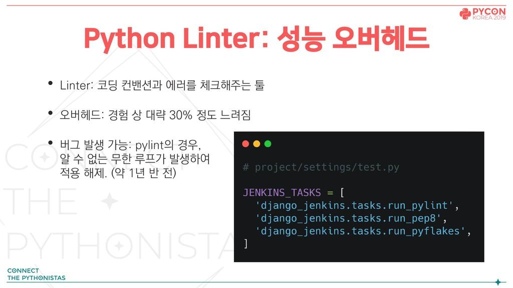 Python Linter: 성능 오버헤드 • Linter: 코딩 컨밴션과 에러를 체크...