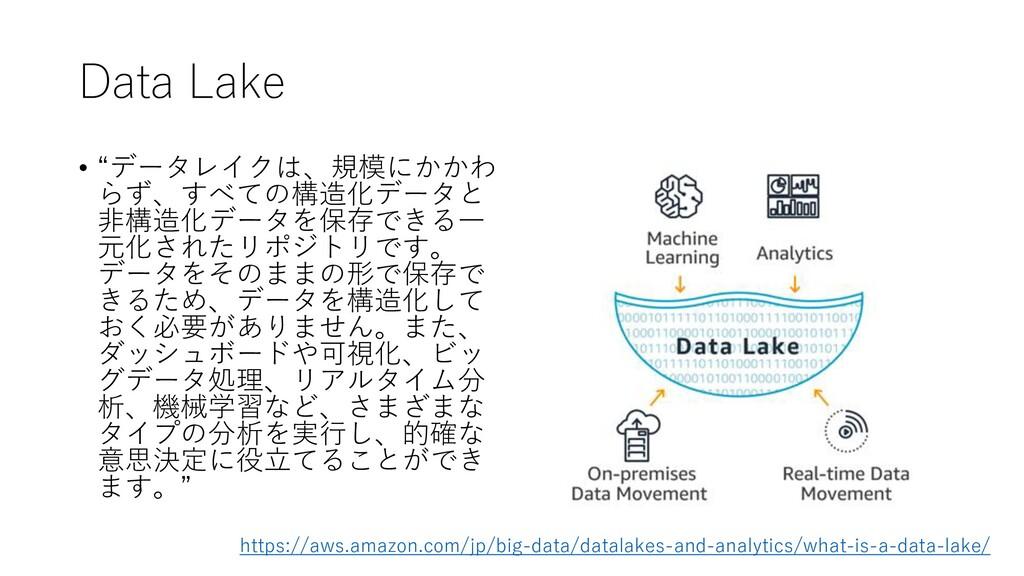 """Data Lake • """"データレイクは、規模にかかわ らず、すべての構造化データと 非構造化..."""