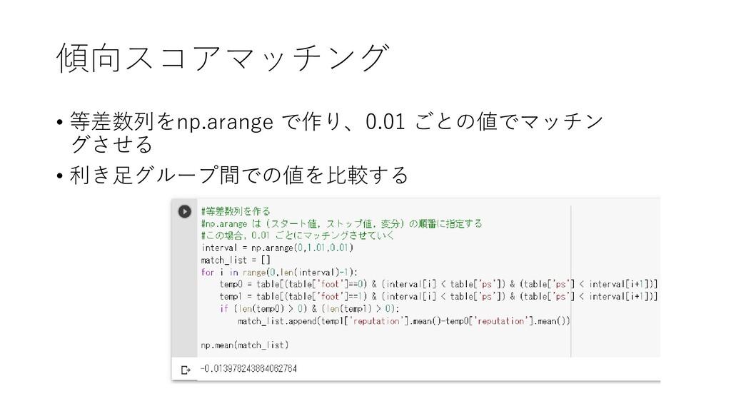 傾向スコアマッチング • 等差数列をnp.arange で作り、0.01 ごとの値でマッチン ...