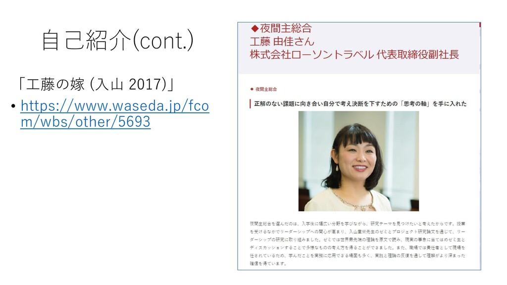 自己紹介(cont.) 「工藤の嫁 (入山 2017)」 • https://www.wase...