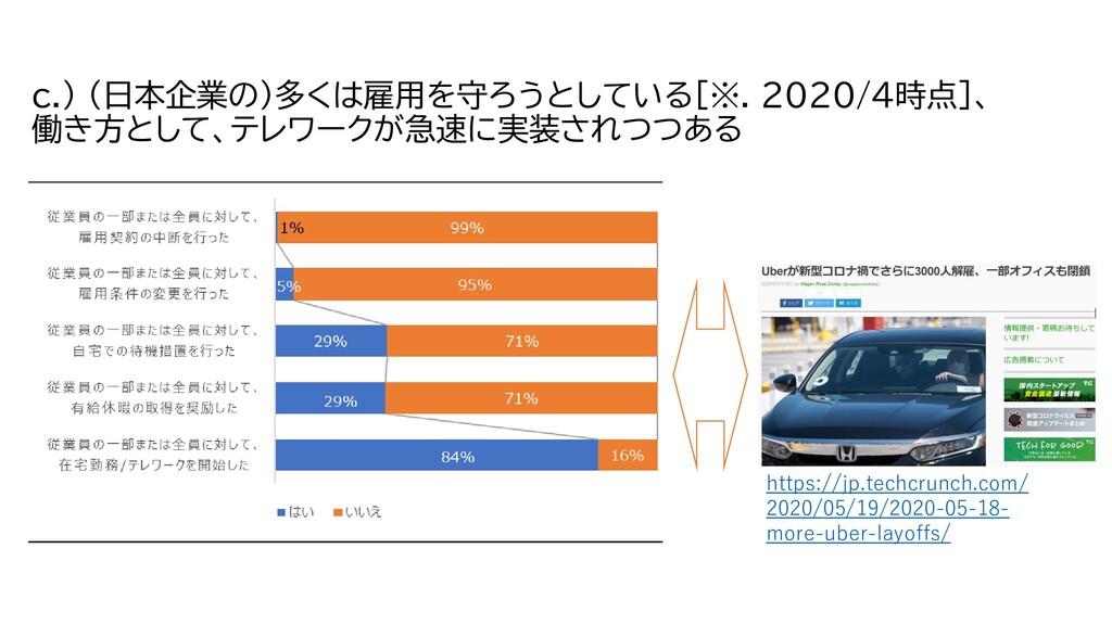 c.) (日本企業の)多くは雇用を守ろうとしている[※. 2020/4時点]、 働き方として、...