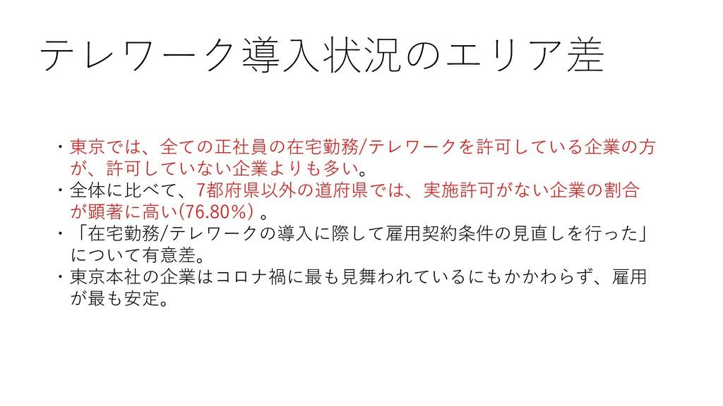 ・東京では、全ての正社員の在宅勤務/テレワークを許可している企業の方 が、許可していない企業よ...