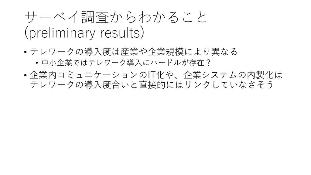 サーベイ調査からわかること (preliminary results) • テレワークの導入度...