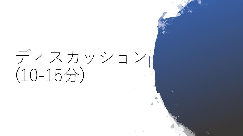 ディスカッション (10-15分)