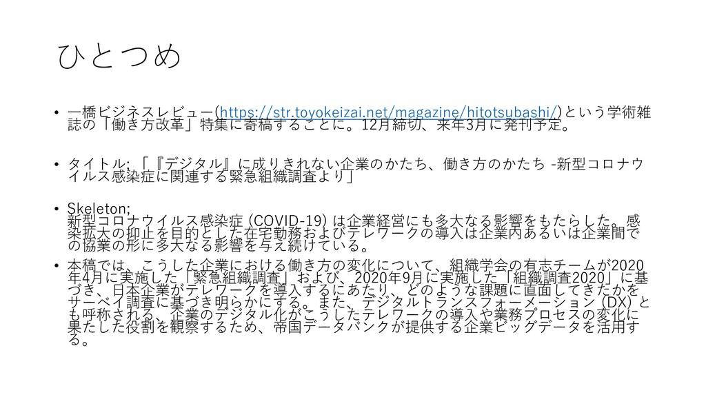 ひとつめ • 一橋ビジネスレビュー(https://str.toyokeizai.net/ma...
