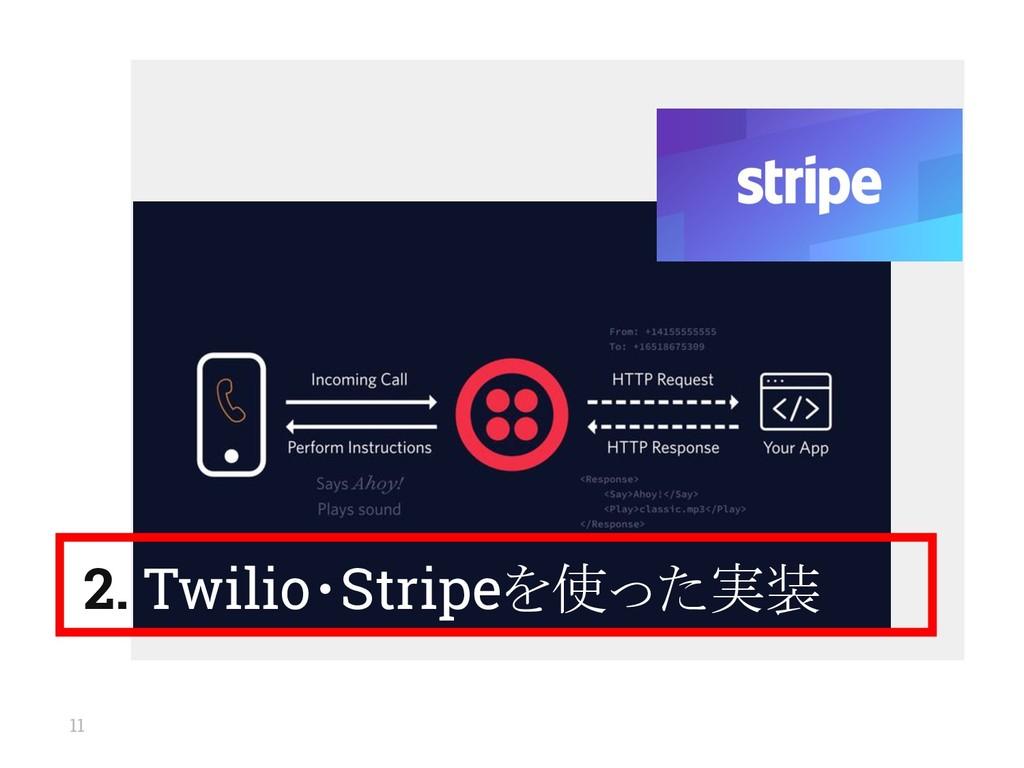 2. Twilio・Stripeを使った実装 11