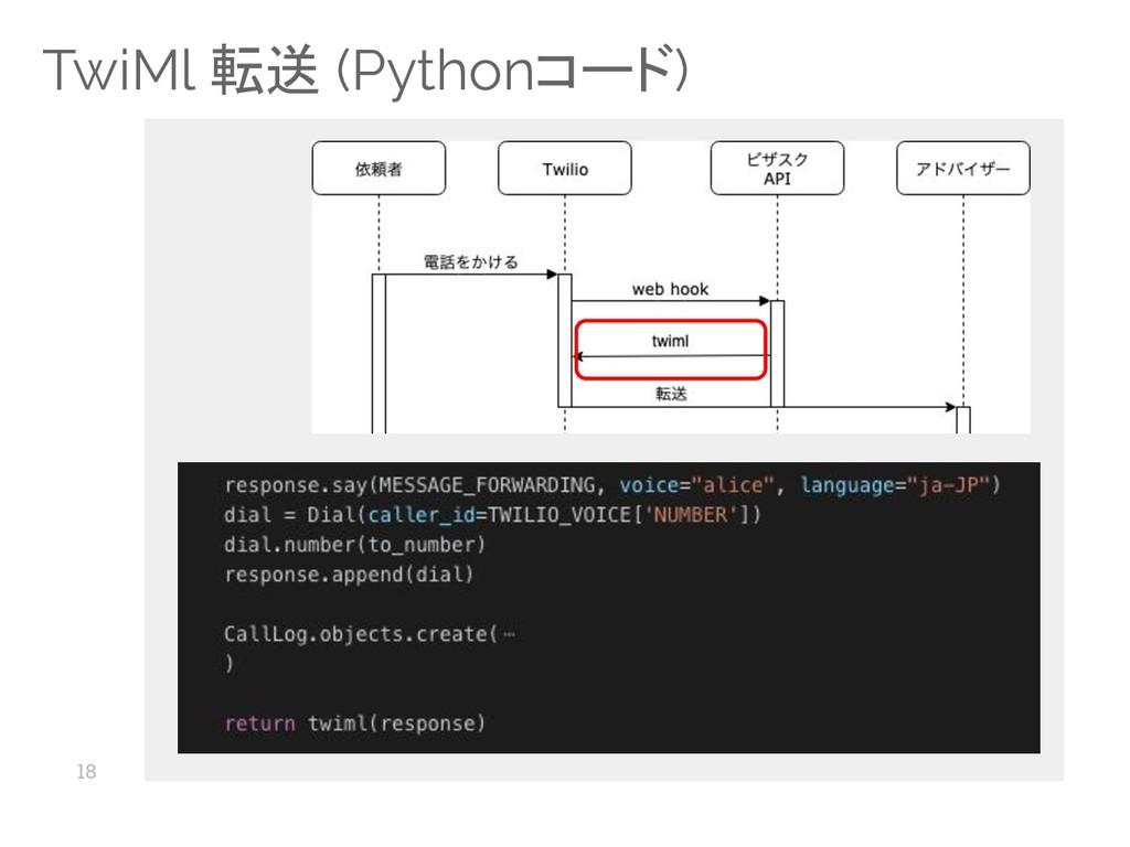 18 TwiMl 転送 (Pythonコード)