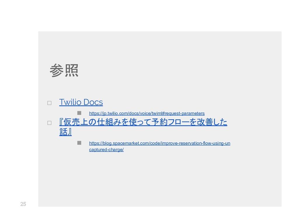 25 □ Twilio Docs ■ https://jp.twilio.com/docs/v...