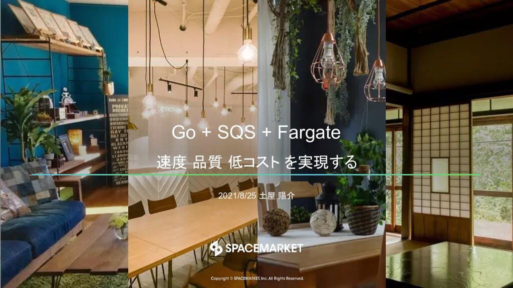 Go + SQS + Fargate 速度 品質 低コスト を実現する 2021/8/25 土...