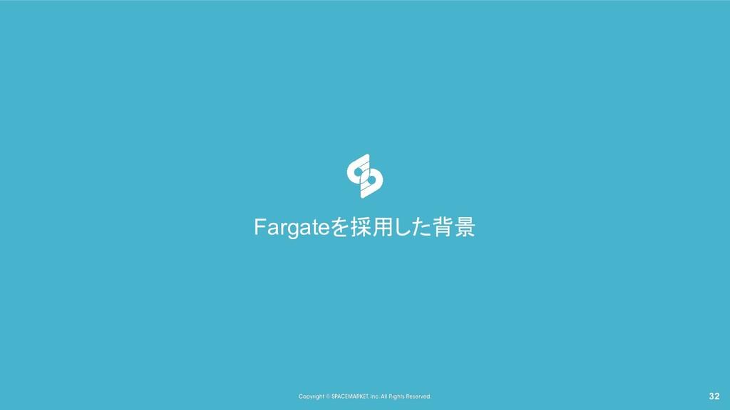 32 Fargateを採用した背景