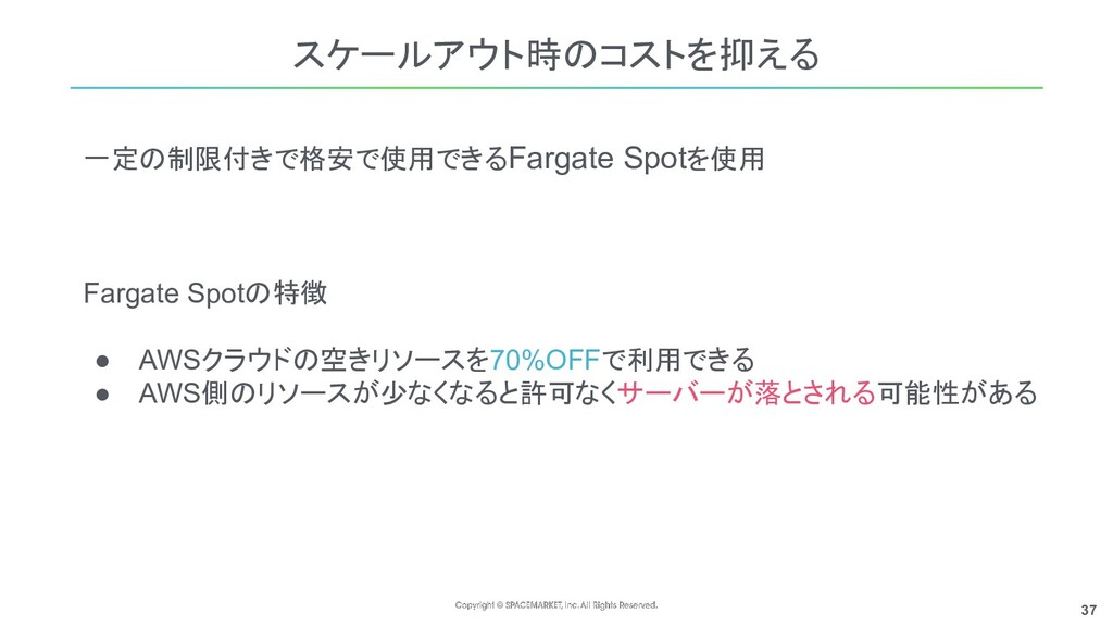 37 一定の制限付きで格安で使用できるFargate Spotを使用 Fargate Spot...