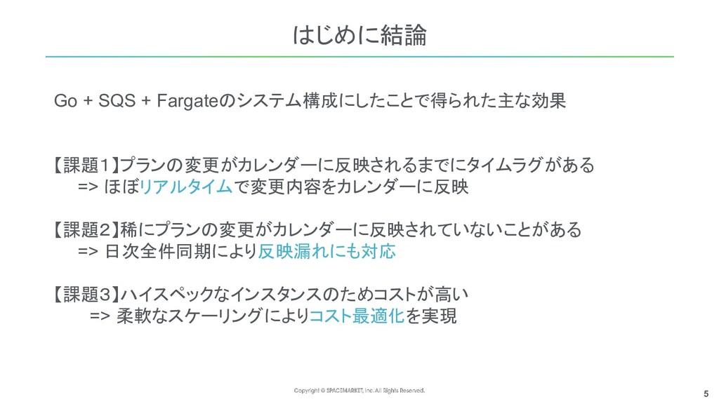 5 Go + SQS + Fargateのシステム構成にしたことで得られた主な効果 【課題1】...
