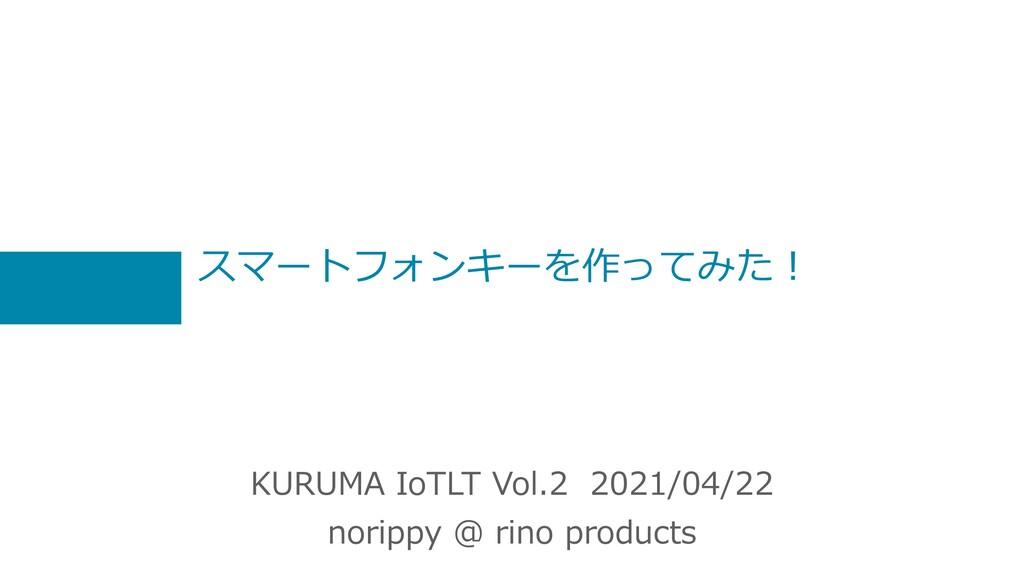 スマートフォンキーを作ってみた︕ KURUMA IoTLT Vol.2 2021/04/22 ...