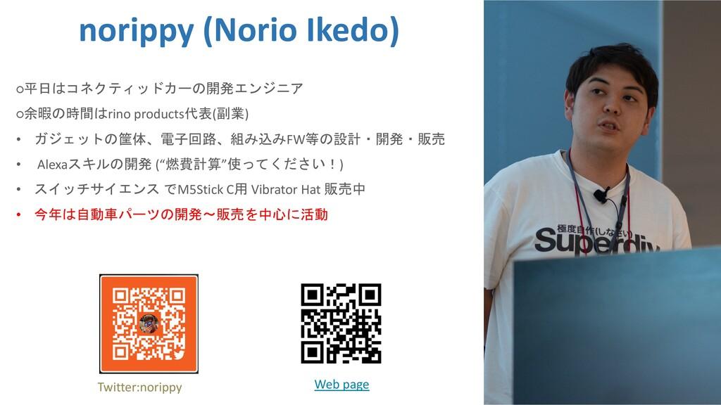 norippy (Norio Ikedo) ○平日はコネクティッドカーの開発エンジニア ○余暇...