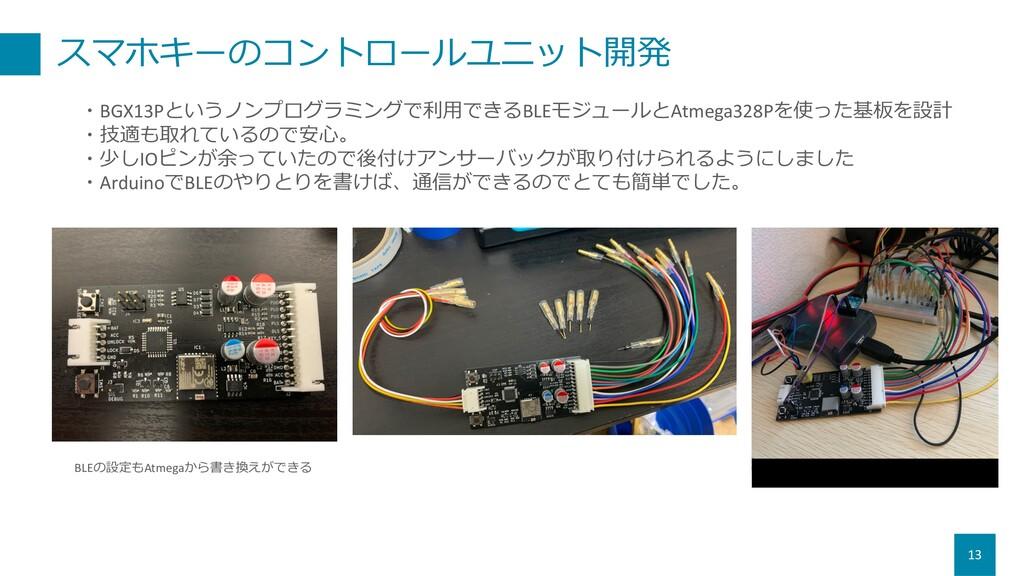 スマホキーのコントロールユニット開発 13 ・BGX13Pというノンプログラミングで利⽤できる...